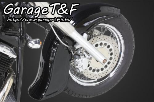 ドラッグスター1100クラシック ディープクラシックフロントフェンダー(トリプルトゥリー純正用) ガレージT&F