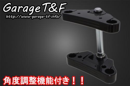 【送料無料】 ドラッグスター250 トリプルトゥリー(角度調整機能付き) ブラック ガレージT&F
