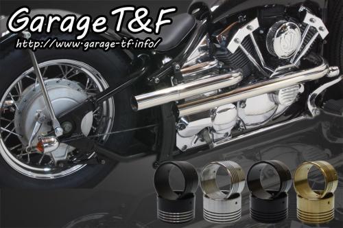 ドラッグスター400/クラシック(キャブ仕様) ショットガンマフラーS-1(ステンレス) エンド付き(真鍮) ガレージT&F