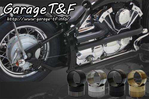 ドラッグスター400/クラシック(キャブ仕様) ショットガンマフラー(ブラック) エンド付き(真鍮) ガレージT&F