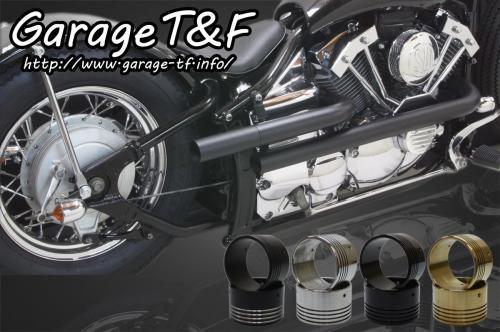 ドラッグスター400/クラシック(キャブ仕様) ショットガンマフラーS-1(ブラック) エンド付き(真鍮) ガレージT&F