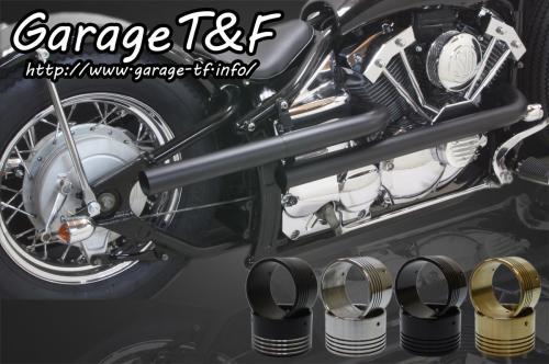 ドラッグスター400/クラシック(キャブ仕様) ショットガンマフラーL-1(ブラック) エンド付き(真鍮) ガレージT&F