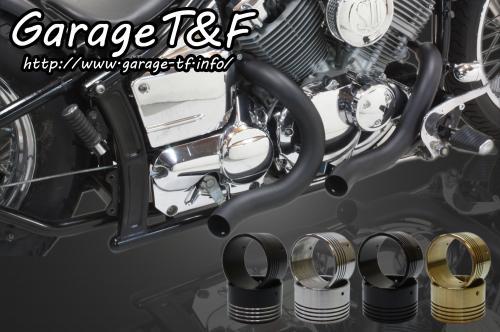ドラッグスター400/クラシック(キャブ仕様) ターンアウトマフラー(ブラック) エンド無し ガレージT&F