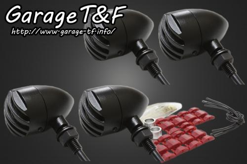 エストレヤ(ESTRELLA)/RS/カスタム/RSカスタム バードゲージウィンカータイプ1(ブラック/ブラック)ダークレンズ仕様キット ガレージT&F