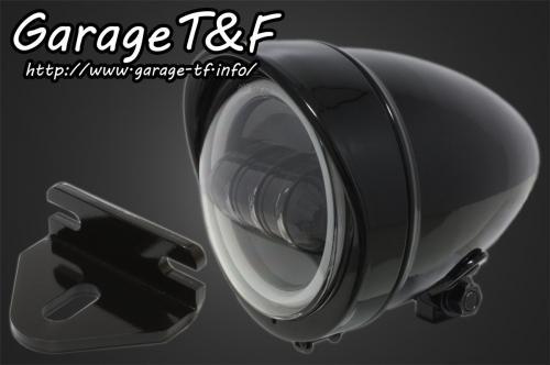 250TR 4.5インチロケットライト(ブラック)プロジェクターLED仕様(リング付き) &ライトステー(タイプE)KIT ガレージT&F