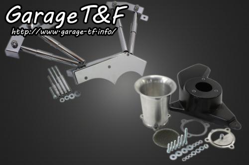 ドラッグスター1100/クラシック ファンネル&プッシュロッドカバーSET ガレージT&F