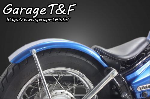 ドラッグスター250(DRAGSTAR) フラットフェンダーキット ガレージT&F