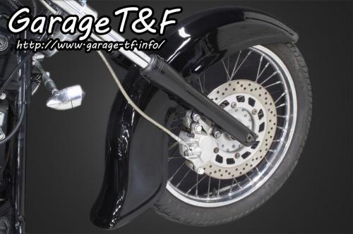 ドラッグスター250 ディープクラシックフロントフェンダー ガレージT&F