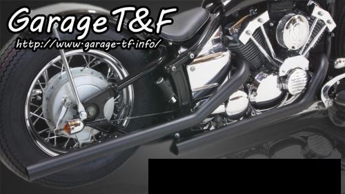 ドラッグスター400/クラシック(インジェクション車) ドラッグパイプマフラー(ブラック)タイプ2 エンド無し ガレージT&F