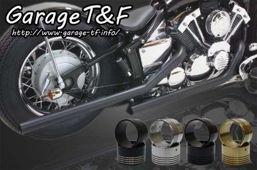 ドラッグスター400/クラシック(インジェクション車) ドラッグパイプマフラー(ブラック)タイプ2 エンド付き(アルミ) ガレージT&F