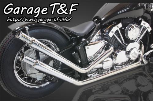 ドラッグスター400/クラシック(インジェクション車) アップトランペットマフラー(ステンレス) ガレージT&F