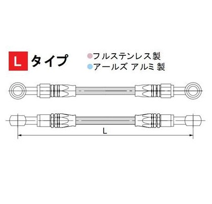 ブレーキホース(オリジナル フルステンレス製)Lタイプ 145cm HURRICANE(ハリケーン)