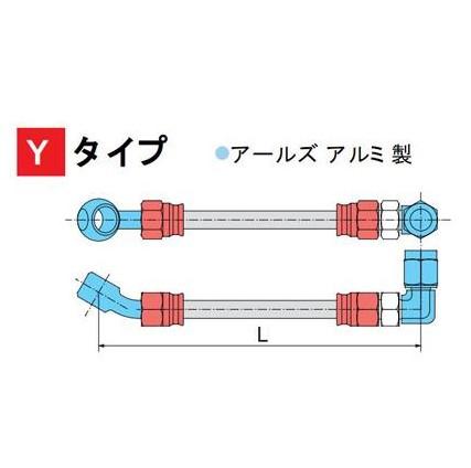 ブレーキホース(アールズ アルミ製)Yタイプ 45cm HURRICANE(ハリケーン)