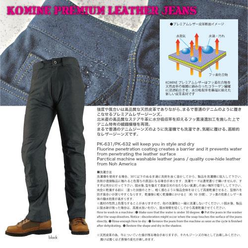 PK-631 プレミアムレザージーンズ レディース ブラック WLサイズ/30 コミネ(KOMINE)