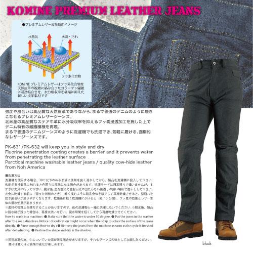 PK-632 プレミアムベントレザージーンズ レディース ブラック WLサイズ/30 コミネ(KOMINE)