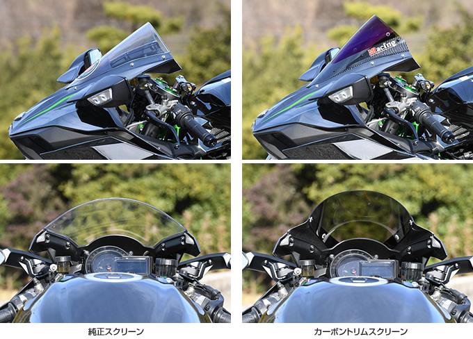 Ninja H2 カーボントリムスクリーン 平織りカーボン製 クリア MAGICAL RACING(マジカルレーシング)