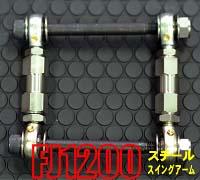 FJ1200 車高調整リンクKIT MORIYAMA(モリヤマエンジニアリング)