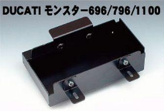 シートアンダートレイ DUCATIモンスター696/796/1100 N PROJECT(エヌプロジェクト)