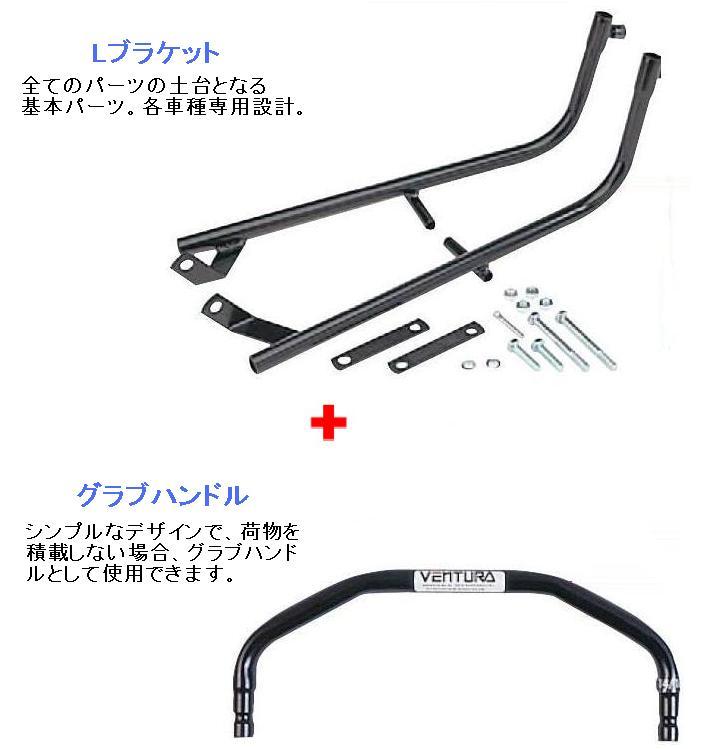 KLR650(KL650 C1) ベースセット ブラック VENTURA(ベンチュラ)