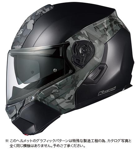 カザミ カモ システムヘルメット フラットブラック/グレー Lサイズ OGK