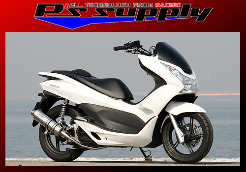スタイナー P's SUPPLY(ピーズサプライ) PCX (型式:EBJ-JF28)