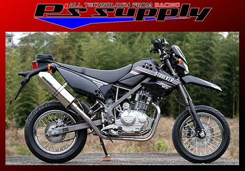 スタイナー 3ピース P's SUPPLY(ピーズサプライ) D-TRACKER125(Dトラッカー125)
