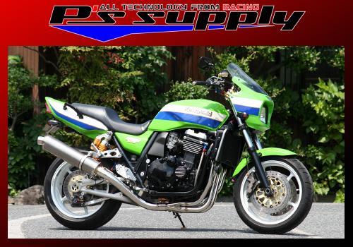 インペリアル ステンレスエキゾーストパイプ・手曲げ風タイプ・カーボンサイレンサー P's SUPPLY(ピーズサプライ) ZRX1100