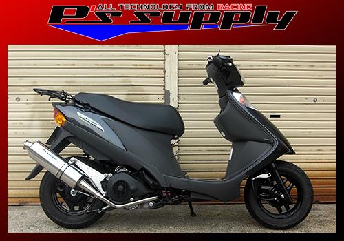 スタイナー P's SUPPLY(ピーズサプライ) アドレスV125(ADDRESS)(125/G 型式:CF46A)