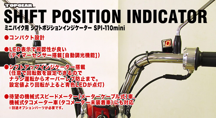 SPI-110mini シフトポジションインジケーター 汎用本体(12V 3~5速車用) PROTEC(プロテック)