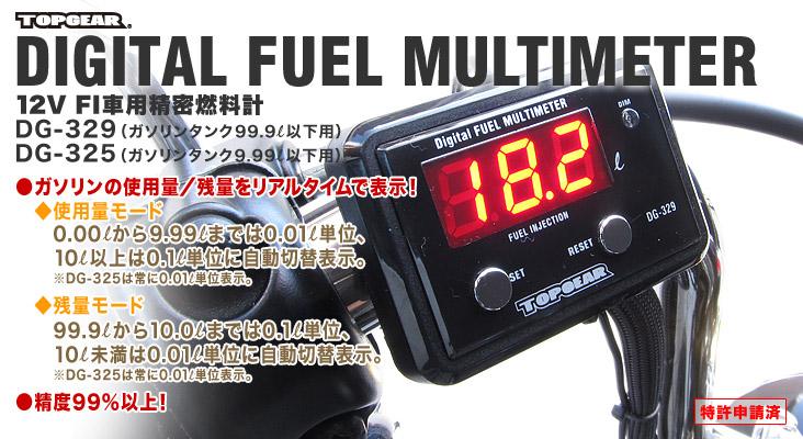 DG-329 12V Fi車専用精密燃料計 タンク容量99.9L 以下用 PROTEC(プロテック)