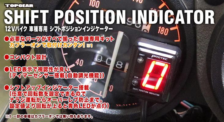 ER-6n ※ABS仕様車共通 SPI-K38 シフトポジションインジケーター PROTEC(プロテック)