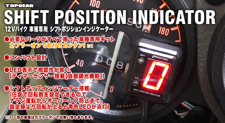 ZZ-R1100(Dtype) SPI-K36 シフトポジションインジケーター PROTEC(プロテック)