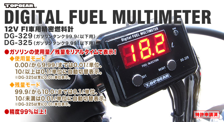 Ninja250R(ニンジャ)※ABS車共通 DG-K02 デジタルフューエルメーターDG-329車種専用キット PROTEC(プロテック)