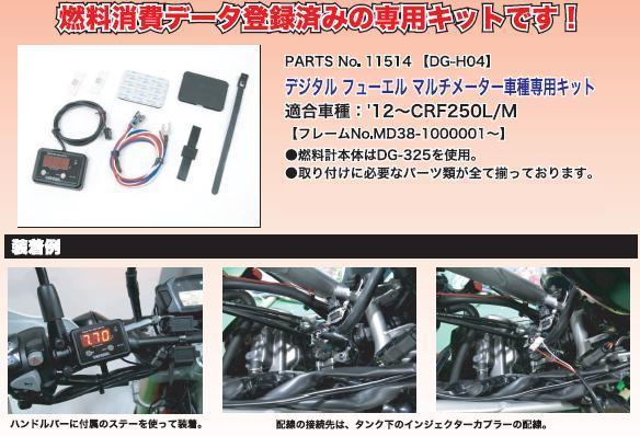 CRF250M(12年~) DG-H04 デジタルフューエルメーターDG-325車種専用キット PROTEC(プロテック)