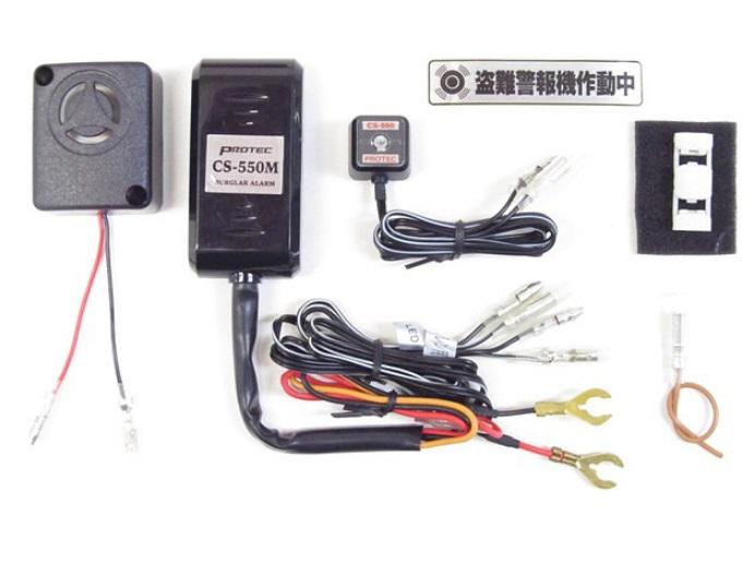 XSR700(18年) CS-Y02 盗難警報機 PROTEC(プロテック)