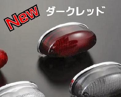ゼファー1100(ZEPHYR)/RS LEDテールランプユニット ダークレッド POSH(ポッシュ)