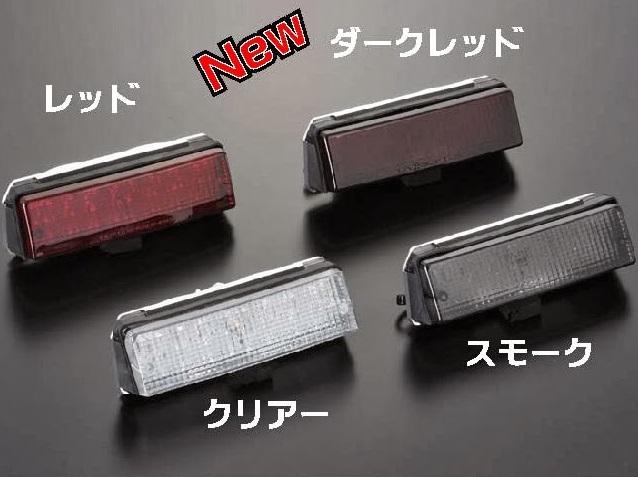 GPZ900R Ninja(ニンジャ) LEDテールランプユニット ダークレッド POSH(ポッシュ)