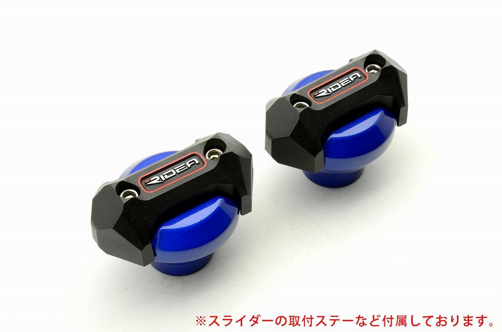 Z250(13~17年) フレームスライダー メタリックタイプ ブルー RIDEA(リデア)