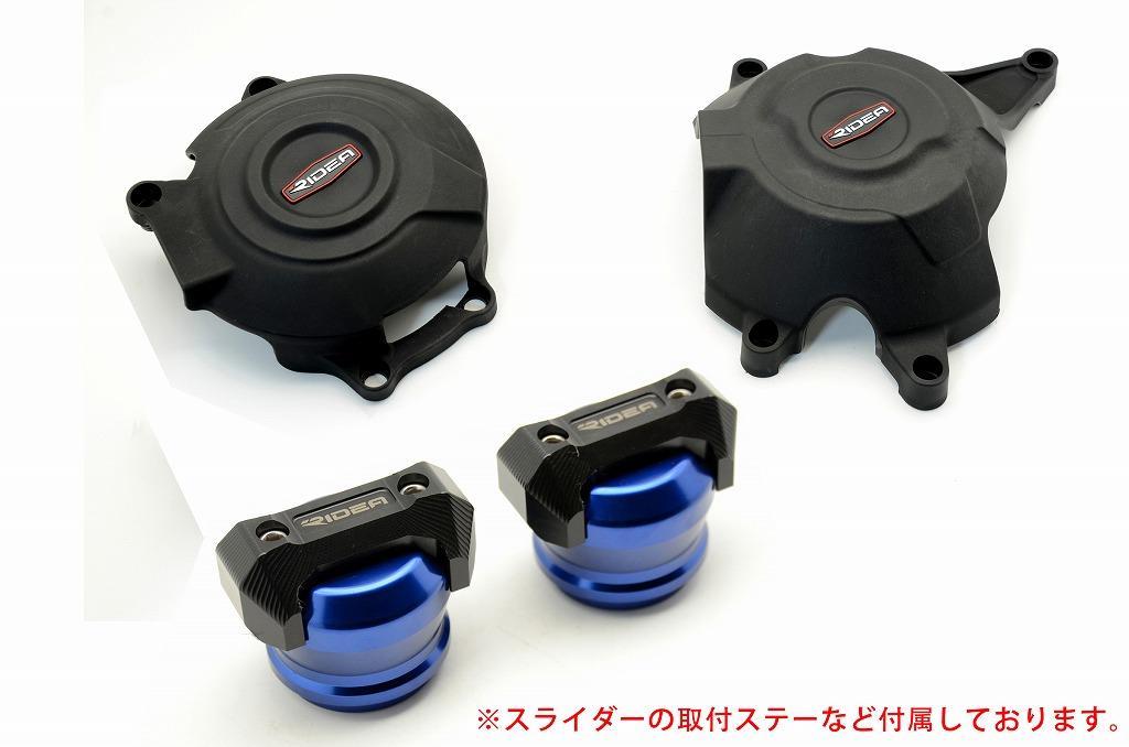 Ninja250(ニンジャ250)13~17年 炭素繊維強化エンジンカバー(2次カバー)&フレームスライダー(ブルー) RIDEA(リデア)