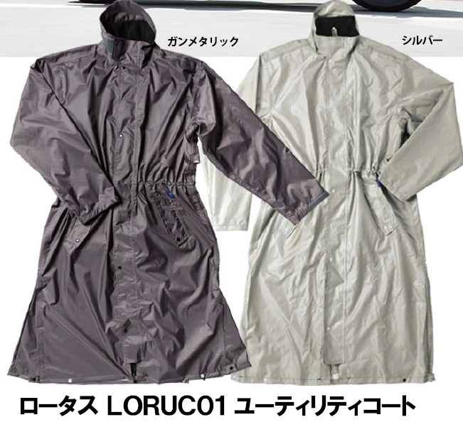 LORUCO1 ロータス ユーティリティーコート シルバー Mサイズ(スクーター向けレインコート) REIT(レイト商会)
