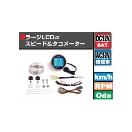 ノーマルヘッドカウルステー専用ラージLCDαスピード&タコメーター SP武川(TAKEGAWA) XR50モタード