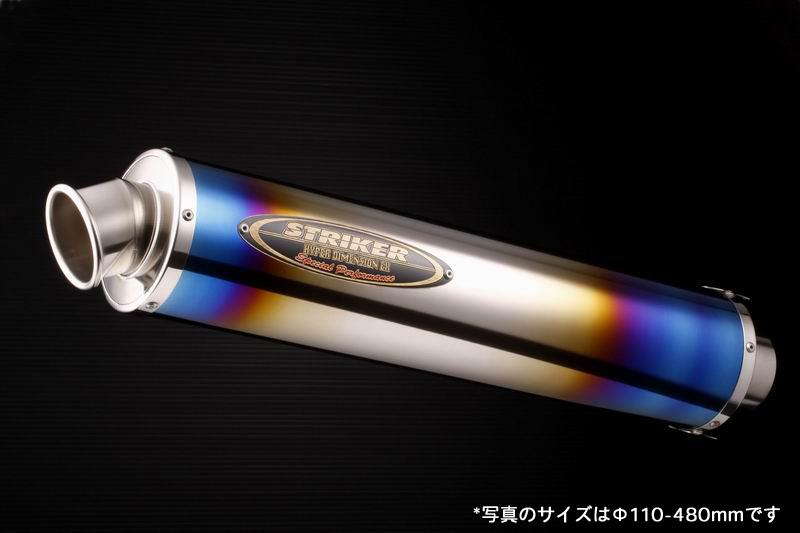リペアサイレンサー チタンシリーズ専用 Φ60.5/Φ100/480mm/チタンヒートカラー仕様 セミレーシング STRIKER(ストライカー)