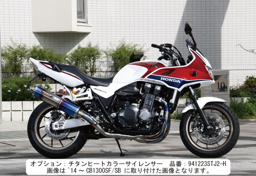 CB1300SF/SB/ABS(08~16年) STREET CONCEPT フルエキチタン4-2-1 Type2 JMCA/H22騒音規制対応モデル STD チタンヒートカラー真円φ115-480mm STRIKER(ストライカー)