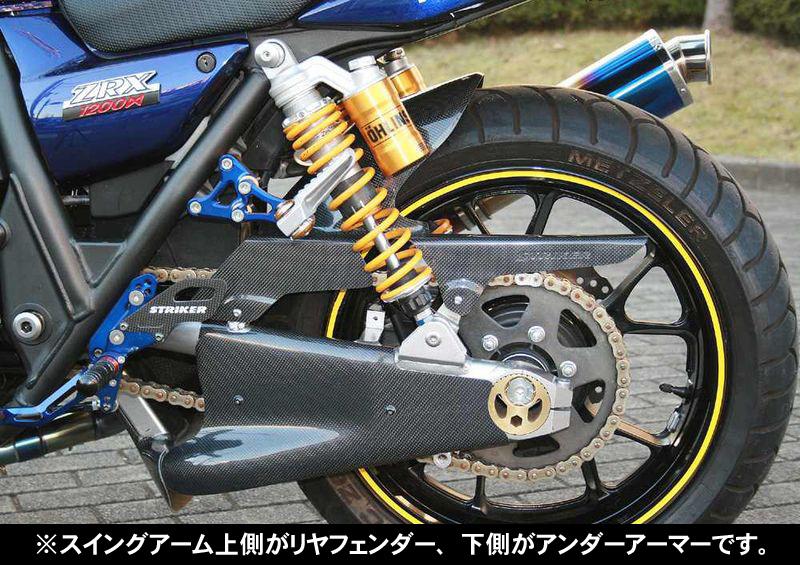 ZRX1200 DAEG(ダエグ) エアロデザイン カーボンリヤフェンダー ノーマルスイングアーム用 STRIKER(ストライカー)