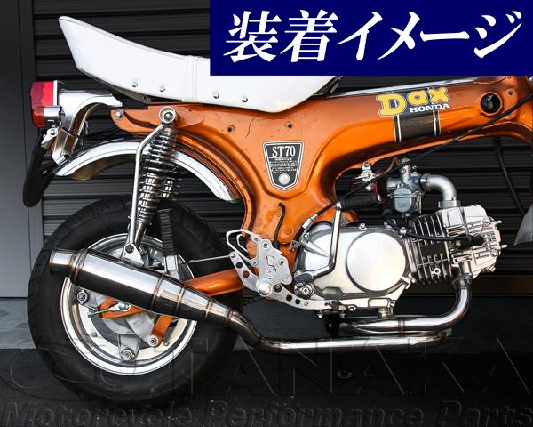 ダックス(DAX) トルネードマフラー 田中商会
