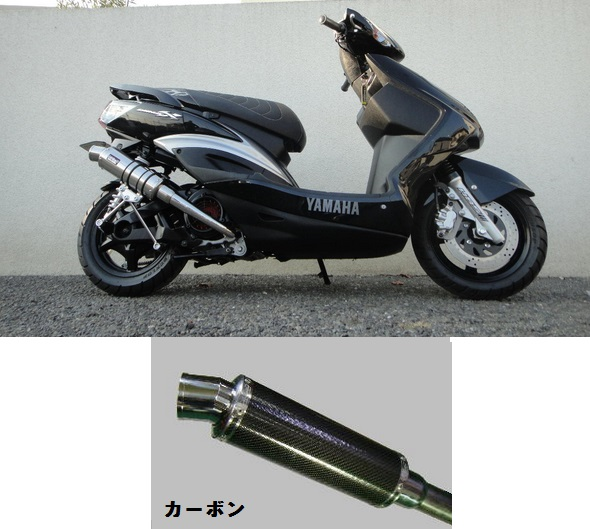 シグナスX(CYGNUS-X)A/Fセンサー付き(台湾5期) コイル・コーン・パイプ ロングホイールベース/STDボア カーボン ウインドジャマーズ