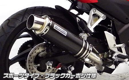 CBR250R(14年~) スリップオンマフラー スポーツタイプ ブラックカーボン仕様 ウイルズウィン(WirusWin)