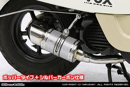 ボックス デラックス(JBH-SA52J) ファットボンバーマフラー シルバーカーボン仕様 ポッパータイプ ウイルズウィン(WirusWin)