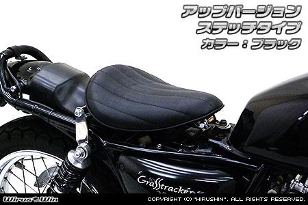 ST250(JBK-NJ4CA/BA-NJ4AA) ソロシートキット アップバージョン ステッチタイプ ブラック ウイルズウィン(WirusWin)
