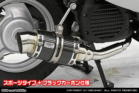 ビーノ(2BH-SA59J・JBH-SA54J) ファットボンバーマフラー ブラックカーボン仕様 スポーツタイプ ウイルズウィン(WirusWin)